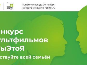Объявлен конкурс мультфильмов «ТыЭтоЯ», посвящённый взаимоотношениям детей и родителей