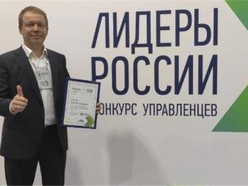 Дмитрий Арсютов стал победителем финала в специализации «Здравоохранение» конкурса «Лидеры России 2020»